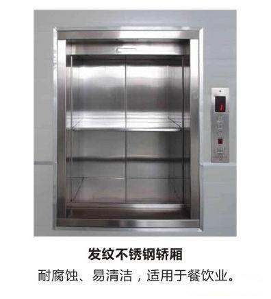 食品提升电梯